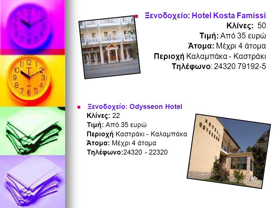   Ξενοδοχείο: Hotel Kosta Famissi Κλίνες: 50 Τιμή: Από 35 ευρώ Άτομα: Μέχρι 4 άτομα Περιοχή Καλαμπάκα - Καστράκι Τηλέφωνο: 24320 79192-5   Ξενοδοχ