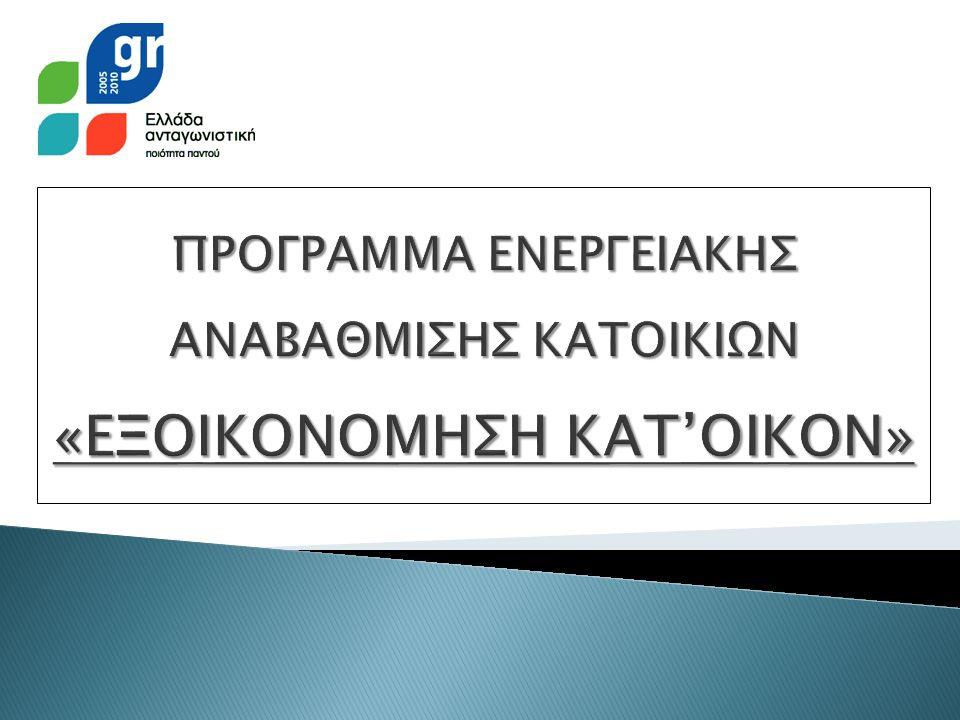 Θα δοθεί ένα διάστημα 3 μηνών ως την 1 η Νοεμβρίου για την έναρξη του προγράμματος, ώστε να ενημερωθούν οι πολίτες, να συνεννοηθούν μεταξύ τους οι ένοικοι των πολυκατοικιών, να οργανωθούν ενημερωτικές ημερίδες στις Περιφέρειες, να προετοιμαστούν τα ΚΕΠ, να δημιουργηθούν όλες οι αναγκαίες υποδομές.