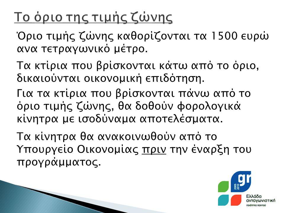 Όριο τιμής ζώνης καθορίζονται τα 1500 ευρώ ανα τετραγωνικό μέτρο.