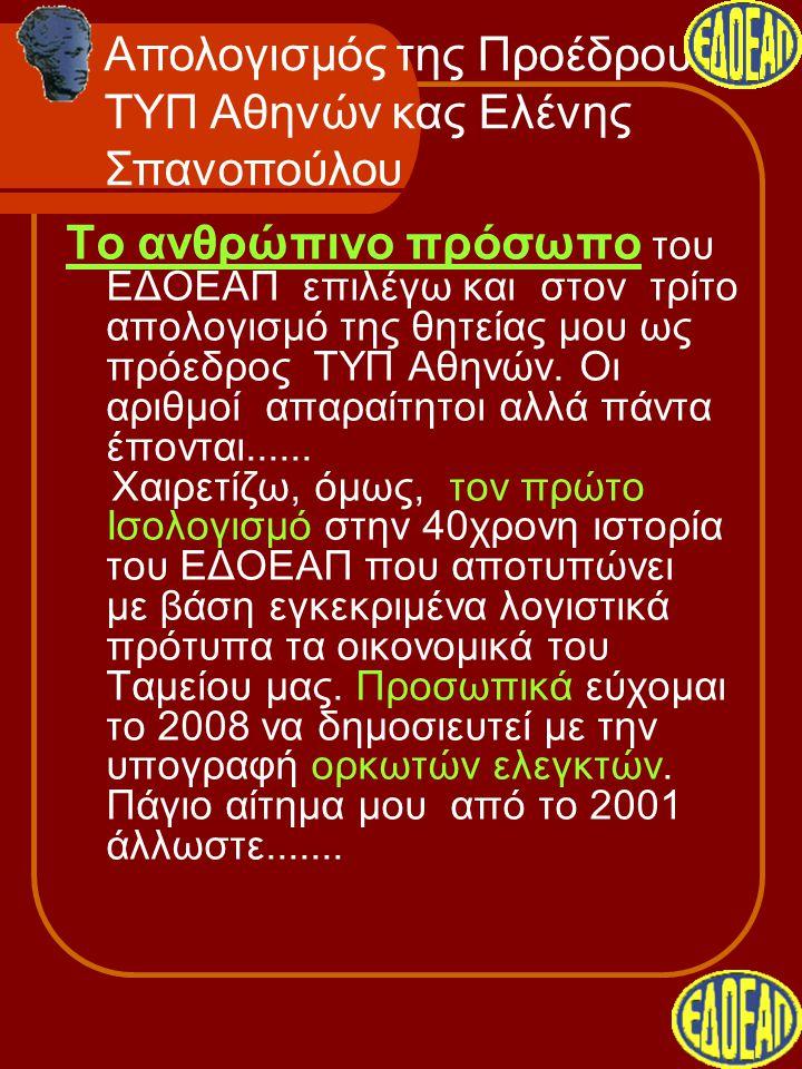 Απολογισμός της Προέδρου ΤΥΠ Αθηνών κας Ελένης Σπανοπούλου Το ανθρώπινο πρόσωπο του ΕΔΟΕΑΠ επιλέγω και στον τρίτο απολογισμό της θητείας μου ως πρόεδρος ΤΥΠ Αθηνών.