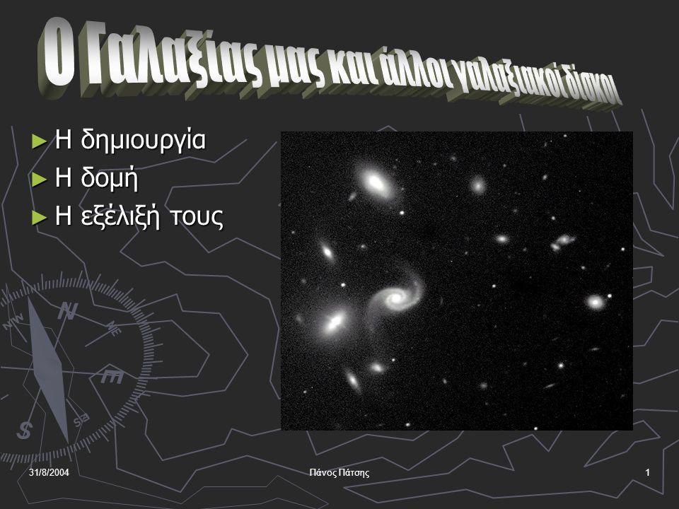 31/8/2004Πάνος Πάτσης31 Η δημιουργία των γαλαξιών Δίσκοι: Δημιουργούνται καθώς μια αέρια μάζα καταρρέει και μικρότερες μάζες αερίου πέφτουν πάνω της.