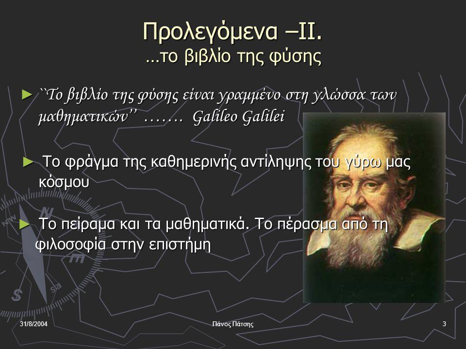 31/8/2004Πάνος Πάτσης3 Προλεγόμενα –ΙΙ.