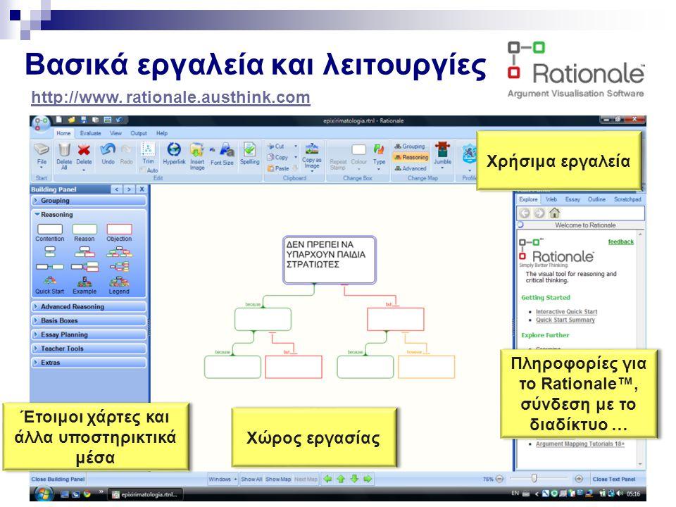 Βασικά εργαλεία και λειτουργίες Έτοιμοι χάρτες και άλλα υποστηρικτικά μέσα Χώρος εργασίας Πληροφορίες για το Rationale™, σύνδεση με το διαδίκτυο … htt