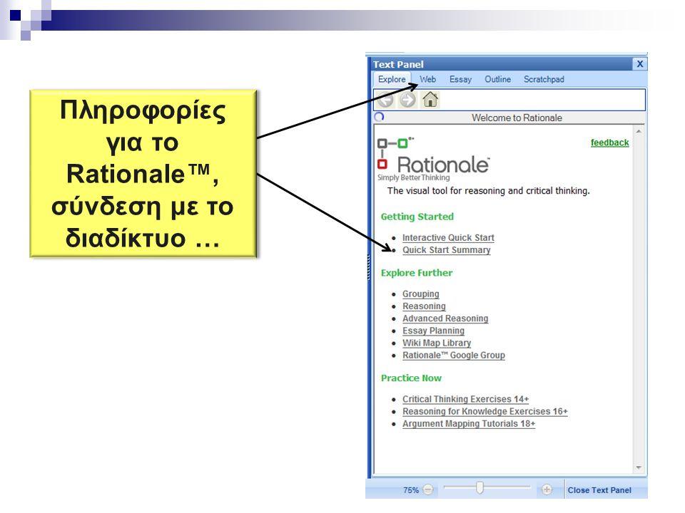 Πληροφορίες για το Rationale™, σύνδεση με το διαδίκτυο …