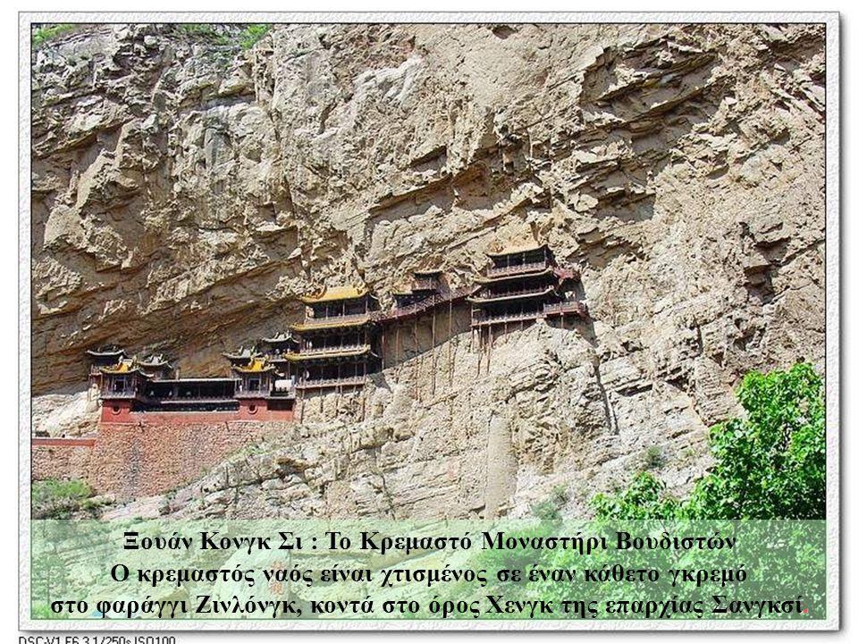 CHÙA HUYỀN KHÔNG (Xuan Kong Si) Ngôi Chùa Treo (Κρεμαστό μοναστήρι Βουδιστών) Hình ảnh lấy từ Google Earth ĐVGiáp thực hiện