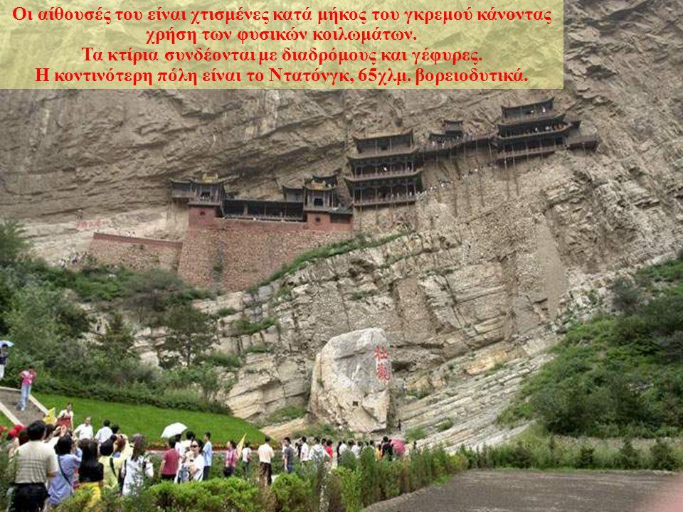 Ξουάν Κονγκ Σι : Το Κρεμαστό Μοναστήρι Βουδιστών Ο κρεμαστός ναός είναι χτισμένος σε έναν κάθετο γκρεμό στο φαράγγι Ζινλόνγκ, κοντά στο όρος Χενγκ της επαρχίας Σανγκσί.