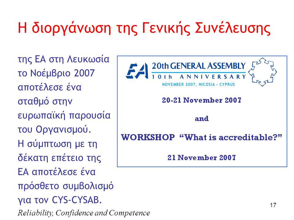 Reliability, Confidence and Competence 17 Η διοργάνωση της Γενικής Συνέλευσης της ΕΑ στη Λευκωσία το Νοέμβριο 2007 αποτέλεσε ένα σταθμό στην ευρωπαϊκή παρουσία του Οργανισμού.