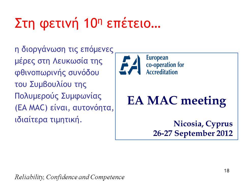 Reliability, Confidence and Competence 18 Στη φετινή 10 η επέτειο… η διοργάνωση τις επόμενες μέρες στη Λευκωσία της φθινοπωρινής συνόδου του Συμβουλίου της Πολυμερούς Συμφωνίας (ΕΑ ΜΑC) είναι, αυτονόητα, ιδιαίτερα τιμητική.