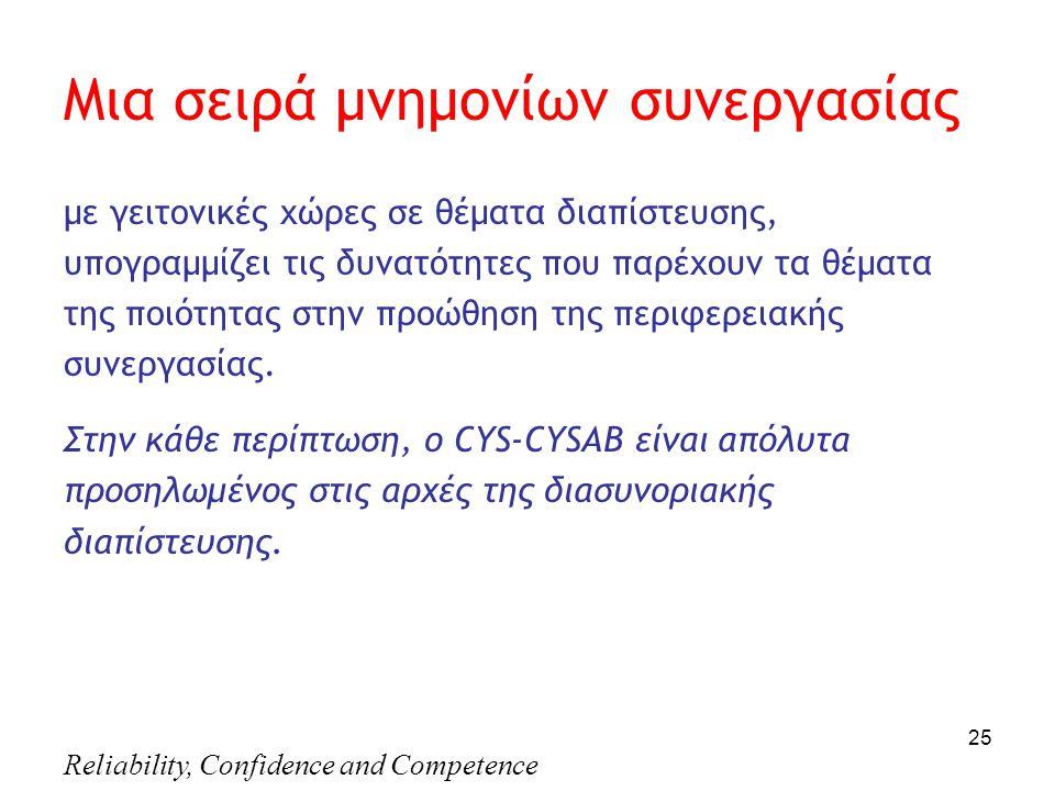 Reliability, Confidence and Competence 25 Μια σειρά μνημονίων συνεργασίας με γειτονικές χώρες σε θέματα διαπίστευσης, υπογραμμίζει τις δυνατότητες που παρέχουν τα θέματα της ποιότητας στην προώθηση της περιφερειακής συνεργασίας.