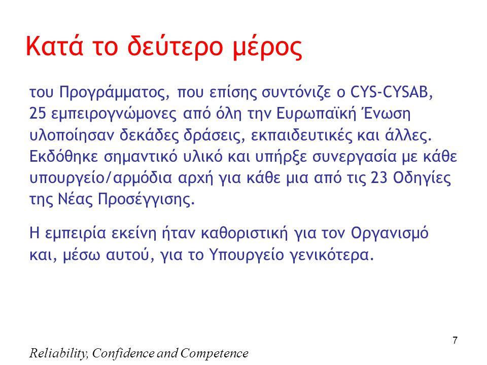 Reliability, Confidence and Competence 7 Kατά το δεύτερο μέρος του Προγράμματος, που επίσης συντόνιζε ο CYS-CYSAB, 25 εμπειρογνώμονες από όλη την Ευρωπαϊκή Ένωση υλοποίησαν δεκάδες δράσεις, εκπαιδευτικές και άλλες.