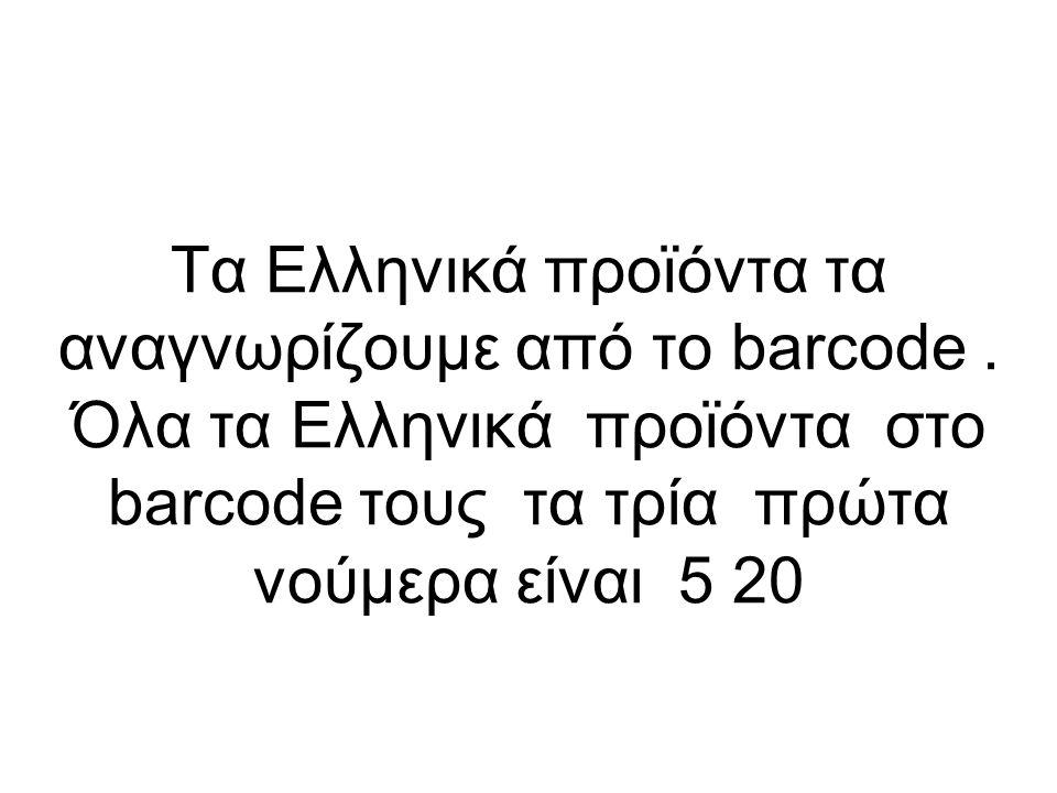 Τα Ελληνικά προϊόντα τα αναγνωρίζουμε από το barcode. Όλα τα Ελληνικά προϊόντα στο barcode τους τα τρία πρώτα νούμερα είναι 5 20