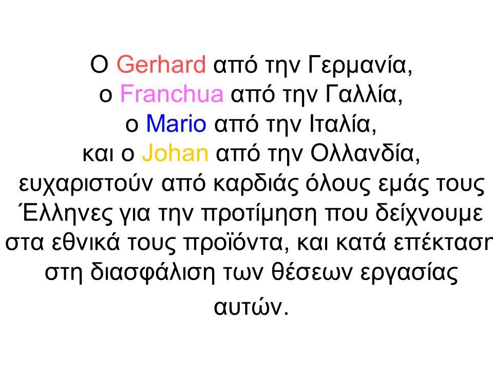 Ο Gerhard από την Γερμανία, ο Franchua από την Γαλλία, ο Mario από την Ιταλία, και ο Johan από την Ολλανδία, ευχαριστούν από καρδιάς όλους εμάς τους Έ