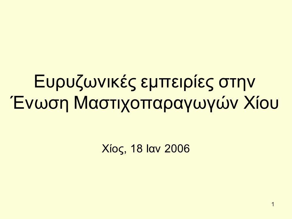 1 Ευρυζωνικές εμπειρίες στην Ένωση Μαστιχοπαραγωγών Χίου Χίος, 18 Ιαν 2006