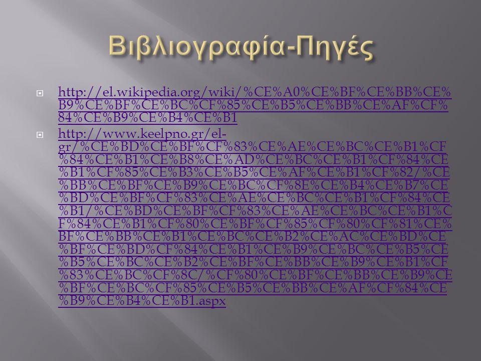  http://el.wikipedia.org/wiki/%CE%A0%CE%BF%CE%BB%CE% B9%CE%BF%CE%BC%CF%85%CE%B5%CE%BB%CE%AF%CF% 84%CE%B9%CE%B4%CE%B1 http://el.wikipedia.org/wiki/%CE