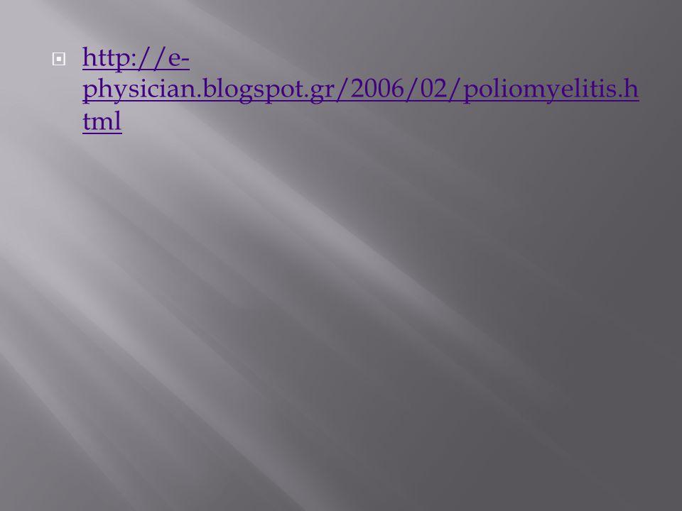  http://e- physician.blogspot.gr/2006/02/poliomyelitis.h tml http://e- physician.blogspot.gr/2006/02/poliomyelitis.h tml