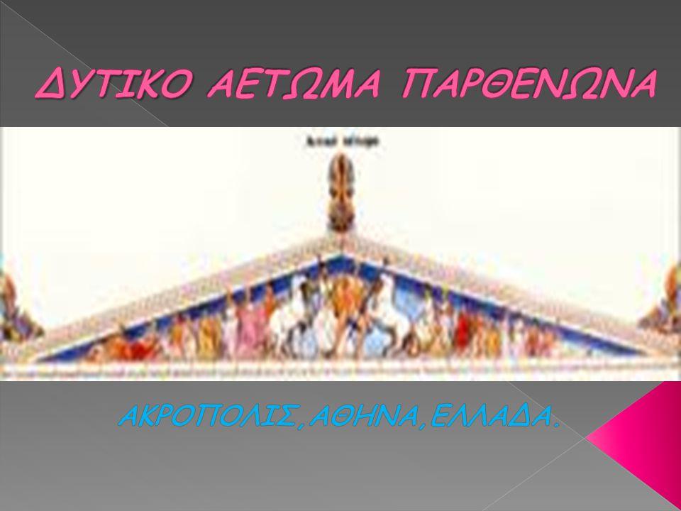 Σύμφωνα με το μύθο η Αθηνά φιλονίκησε με τον Ποσειδώνα, για το ποιος από τους δυο θα γίνει ο προστάτης των Αθηνών και θα δώσει το όνομά του στην πόλη.