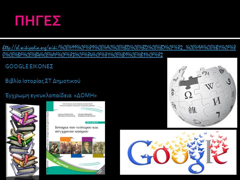 http://el.wikipedia.org/wiki/%CE%99%CF%89%CE%AC%CE%BD%CE%BD%CE%B7%CF%82_%CE%9A%CE%B1%CF%8 0%CE%BF%CE%B4%CE%AF%CF%83%CF%84%CF%81%CE%B9%CE%B1%CF%82 GOOGLE EIKONEΣ Βιβλίο Ιστορίας ΣΤ Δημοτικού Έγχρωμη εγκυκλοπαίδεια «ΔΟΜΗ»