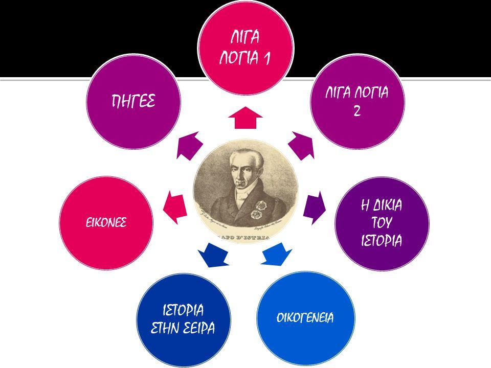 Ο Κόμης Ιωάννης Καποδίστριας γεννήθηκε στην Κέρκυρα στις 10 Φεβρουαρίου του 1776 και ήταν το έκτο παιδί του Αντωνίου και της Μαρίας Καποδίστριας.