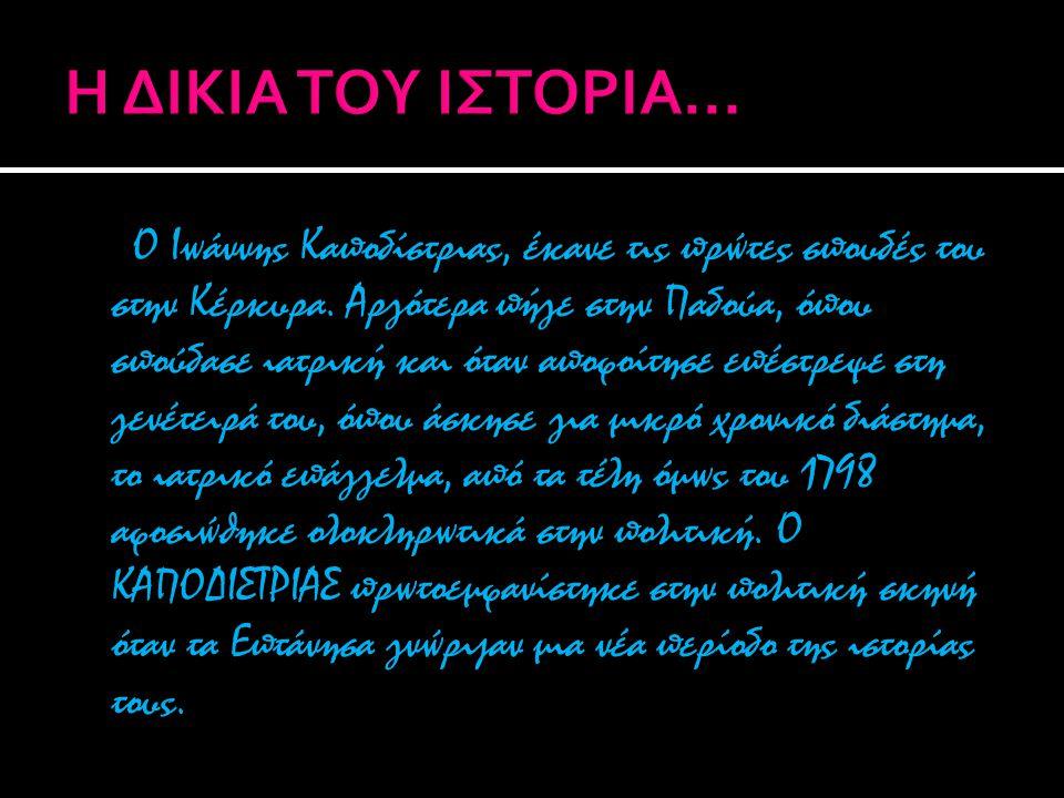 O Ιωάννης Καποδίστριας, έκανε τις πρώτες σπουδές του στην Κέρκυρα.