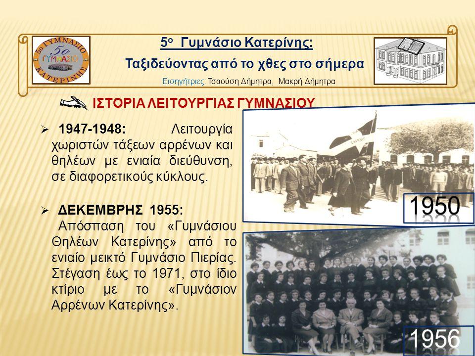 5 ο Γυμνάσιο Κατερίνης: Ταξιδεύοντας από το χθες στο σήμερα Εισηγήτριες: Τσαούση Δήμητρα, Μακρή Δήμητρα 10 ΙΣΤΟΡΙΑ ΛΕΙΤΟΥΡΓΙΑΣ ΓΥΜΝΑΣΙΟΥ  1947-1948: