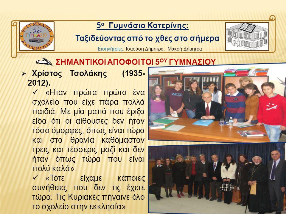 5 ο Γυμνάσιο Κατερίνης: Ταξιδεύοντας από το χθες στο σήμερα Εισηγήτριες: Τσαούση Δήμητρα, Μακρή Δήμητρα 13  Χρίστος Τσολάκης (1935- 2012).  «Ηταν πρ