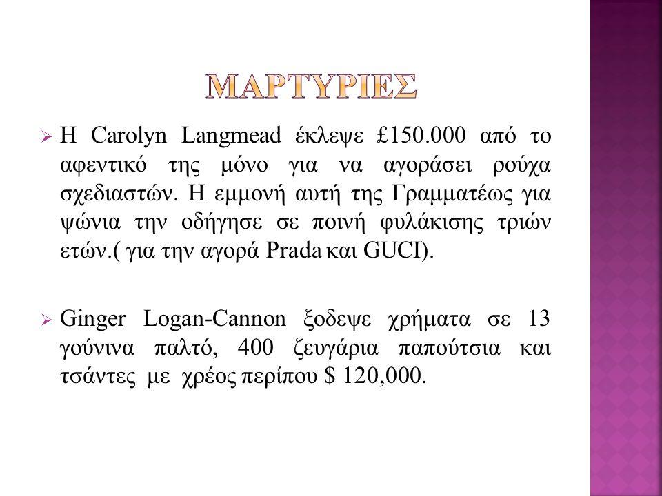  Η Carolyn Langmead έκλεψε £150.000 από το αφεντικό της μόνο για να αγοράσει ρούχα σχεδιαστών.