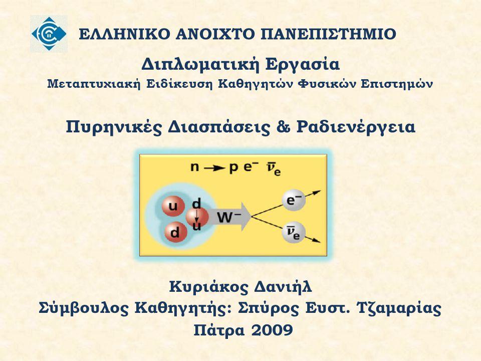 ΕΙΣΑΓΩΓΗ Σκοπός Να χρησιμοποιηθεί ως μέσο επιμόρφωσης καθηγητών που πρόκειται να διδάξουν Πυρηνική Φυσική αλλά δεν είναι Φυσικοί Να αποτελέσει βιβλίο αναφοράς για Φυσικούς που θα διδάξουν το αντίστοιχο μάθημα και επιπλέον θα εμβαθύνει σε ορισμένα ειδικά θέματα Να χρησιμοποιηθεί ως κύριο σύγγραμμα για τη διδασκαλία ενός advanced course Πυρηνικής Φυσικής σε μαθητές Γ' Λυκείου ενός ειδικού σχολείου με επίπεδο εκπαίδευσης υψηλότερο από ότι συνήθως, με παράλληλη χρήση εποπτικών μέσων και εργαστηριακών ασκήσεων Η παρούσα εργασία συνοδεύεται από την παρουσίαση ενός πλήρους « Σχεδίου μαθήματος» με αντικείμενο τη διδασκαλία του κεφαλαίου της Πυρηνικής Φυσικής σε μαθητές Λυκείου με έμφαση στις Πυρηνικές διασπάσεις και τη Ραδιενέργεια.