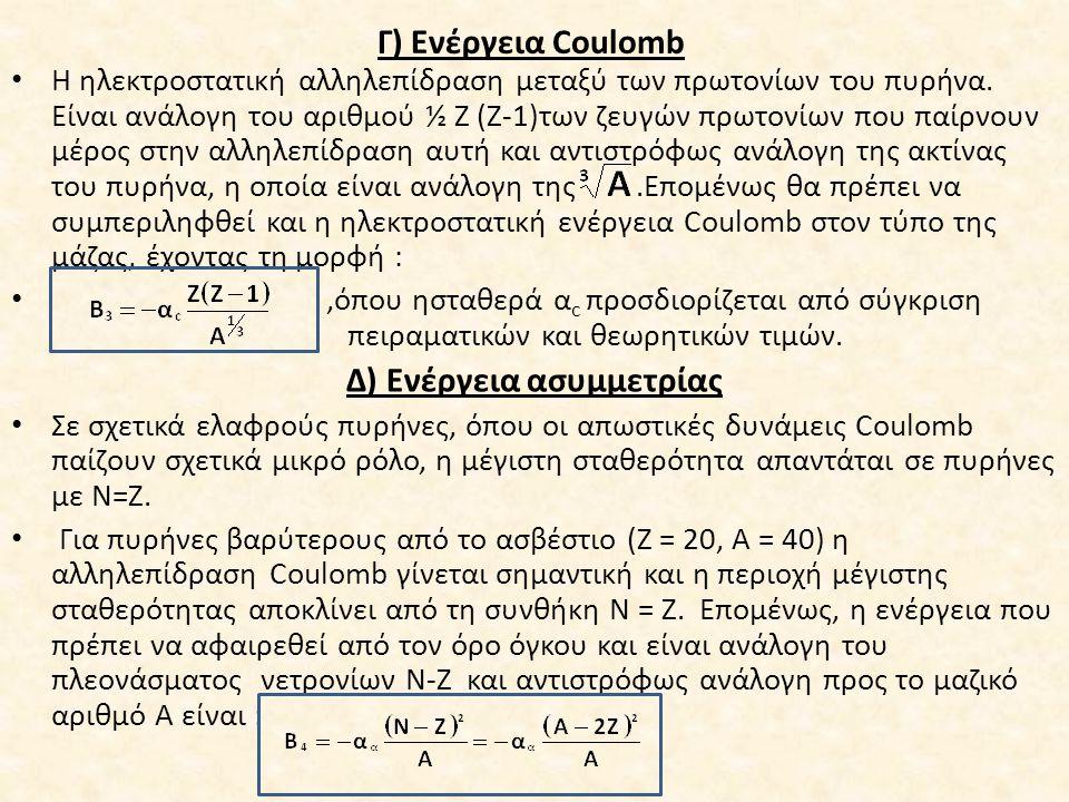 Γ) Ενέργεια Coulomb • Η ηλεκτροστατική αλληλεπίδραση μεταξύ των πρωτονίων του πυρήνα. Είναι ανάλογη του αριθμού ½ Ζ (Ζ-1)των ζευγών πρωτονίων που παίρ