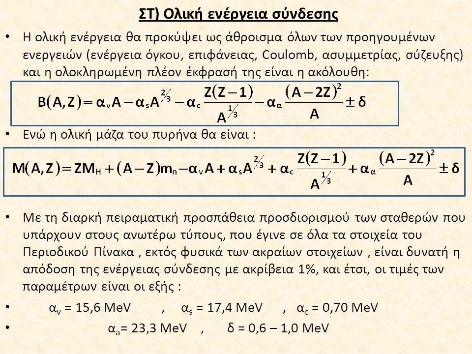 ΣΤ) Ολική ενέργεια σύνδεσης • Η ολική ενέργεια θα προκύψει ως άθροισμα όλων των προηγουμένων ενεργειών (ενέργεια όγκου, επιφάνειας, Coulomb, ασυμμετρί