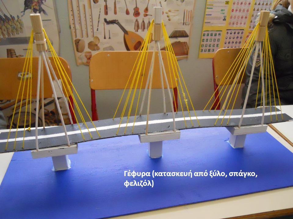 Γέφυρα (κατασκευή από ξύλο, σπάγκο, φελιζόλ)