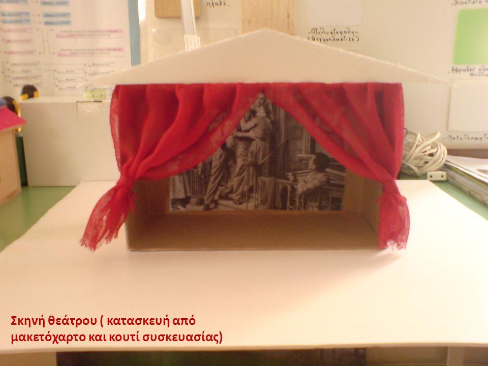 Τρένο (κατασκευή από κουτί αλουμινόχαρτου, κουτιά συσκευασιών, κυματιστό χαρτόνι)