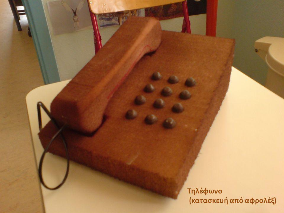 Τηλέφωνο (κατασκευή από αφρολέξ)