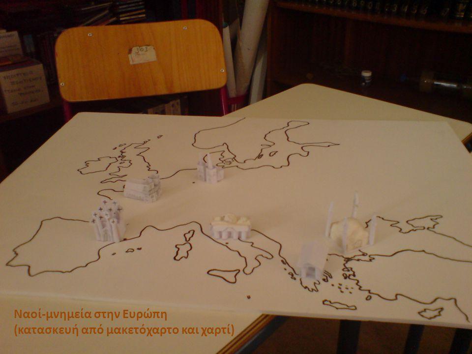 Ναοί-μνημεία στην Ευρώπη (κατασκευή από μακετόχαρτο και χαρτί)