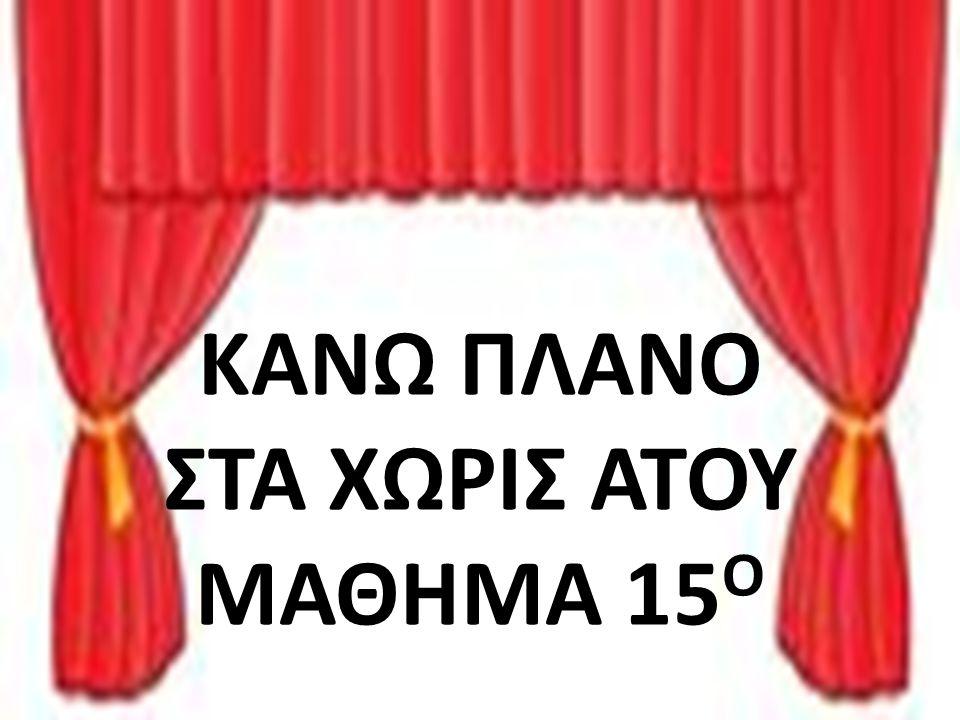 ΚΑΝΩ ΠΛΑΝΟ ΣΤΑ ΧΩΡΙΣ ΑΤΟΥ ΜΑΘΗΜΑ 15 Ο