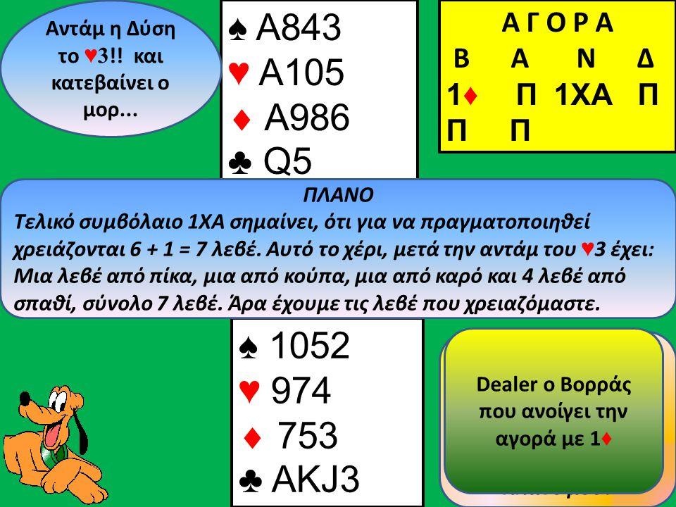 ♥3♥3 ♠ A843 ♥ A105  A986 ♣ Q5 Β Δ Α Ν Αντάμ η Δύση τo ♥ 3 !.