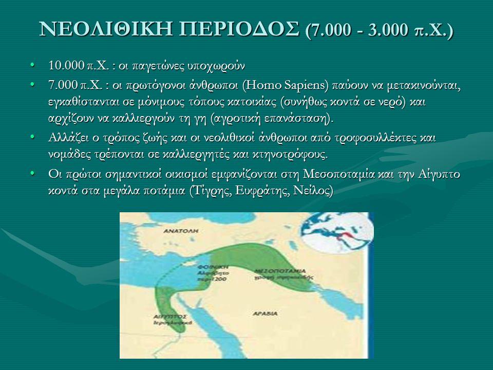 ΝΕΟΛΙΘΙΚΗ ΠΕΡΙΟΔΟΣ (7.000 - 3.000 π.Χ.) •10.000 π.Χ. : οι παγετώνες υποχωρούν •7.000 π.Χ. : οι πρωτόγονοι άνθρωποι (Homo Sapiens) παύουν να μετακινούν