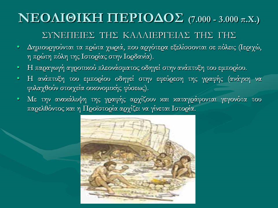 ΝΕΟΛΙΘΙΚΗ ΠΕΡΙΟΔΟΣ (7.000 - 3.000 π.Χ.) ΣΥΝΕΠΕΙΕΣ ΤΗΣ ΚΑΛΛΙΕΡΓΕΙΑΣ ΤΗΣ ΓΗΣ •Δημιουργούνται τα πρώτα χωριά, που αργότερα εξελίσσονται σε πόλεις (Ιεριχώ
