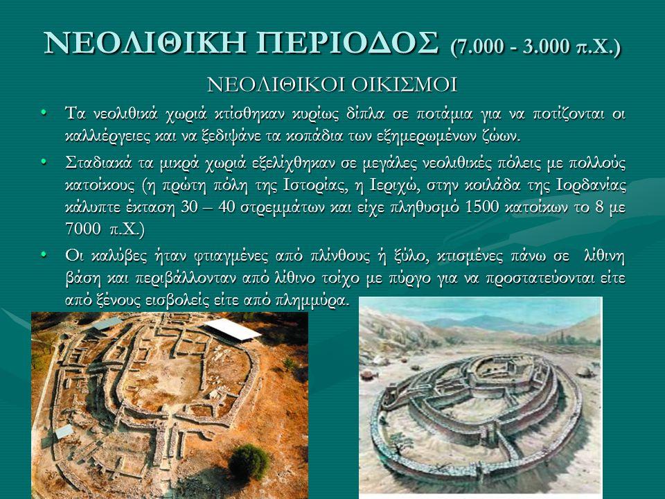 ΝΕΟΛΙΘΙΚΗ ΠΕΡΙΟΔΟΣ (7.000 - 3.000 π.Χ.) ΝΕΟΛΙΘΙΚΟΙ ΟΙΚΙΣΜΟΙ •Τα νεολιθικά χωριά κτίσθηκαν κυρίως δίπλα σε ποτάμια για να ποτίζονται οι καλλιέργειες κα