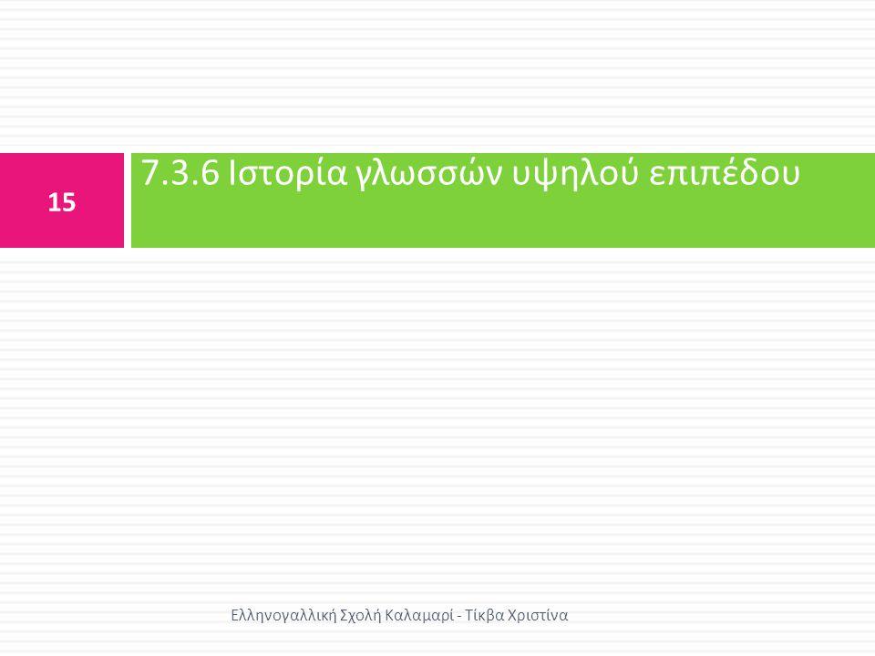 7.3.6 Ιστορία γλωσσών υψηλού επιπέδου 15 Ελληνογαλλική Σχολή Καλαμαρί - Τίκβα Χριστίνα