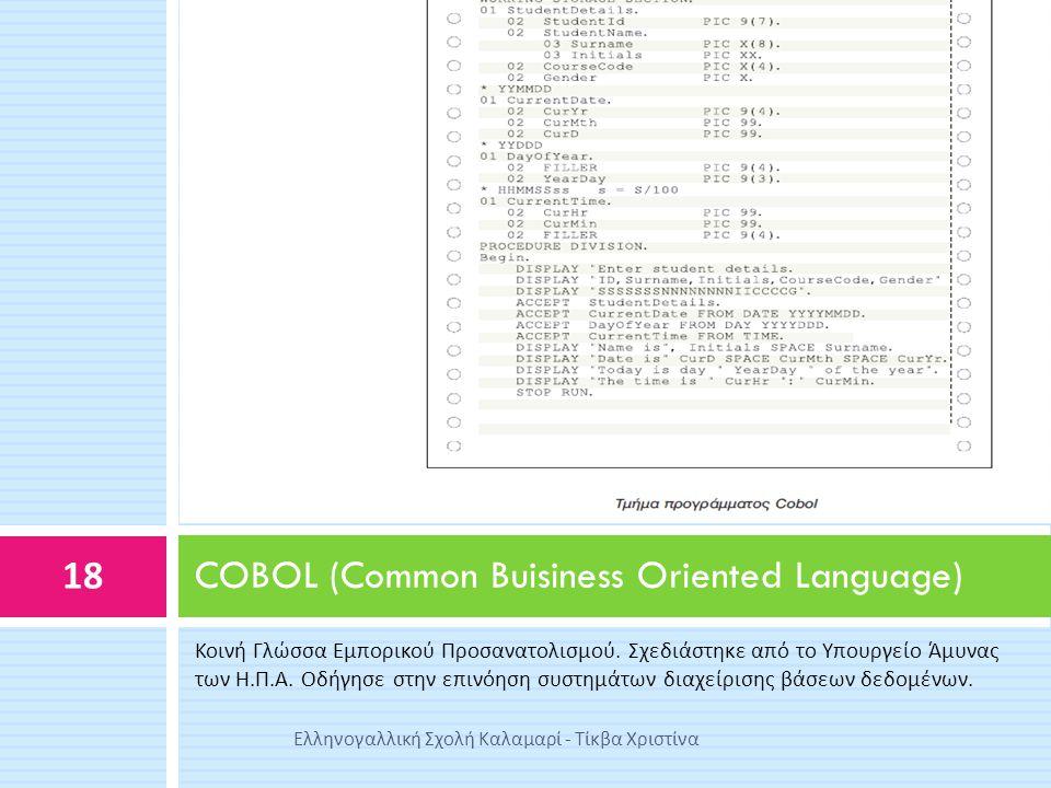 Κοινή Γλώσσα Εμπορικού Προσανατολισμού. Σχεδιάστηκε από το Υπουργείο Άμυνας των Η. Π. Α. Οδήγησε στην επινόηση συστημάτων διαχείρισης βάσεων δεδομένων