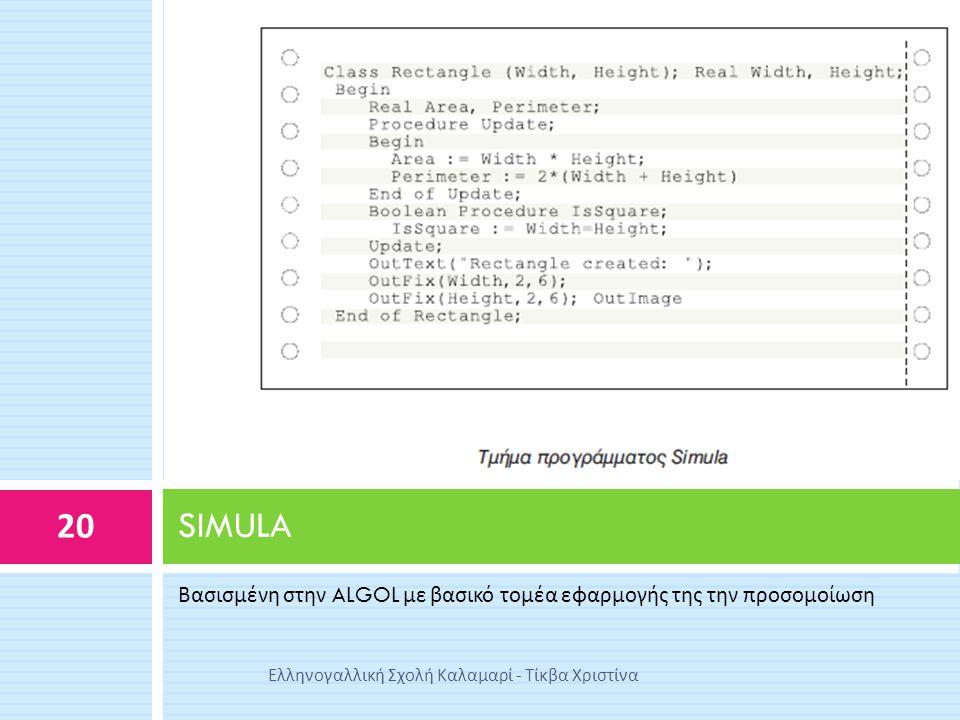 Βασισμένη στην ALGOL με βασικό τομέα εφαρμογής της την προσομοίωση SIMULA 20 Ελληνογαλλική Σχολή Καλαμαρί - Τίκβα Χριστίνα