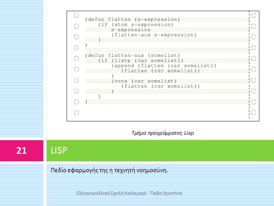 Πεδίο εφαρμογής της η τεχνητή νοημοσύνη. LISP 21 Ελληνογαλλική Σχολή Καλαμαρί - Τίκβα Χριστίνα