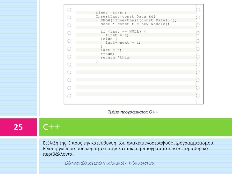 Εξέλιξη της C προς την κατεύθυνση του αντικειμενοστραφούς προγραμματισμού. Είναι η γλώσσα που κυριαρχεί στην κατασκευή προγραμμάτων σε παραθυρικά περι
