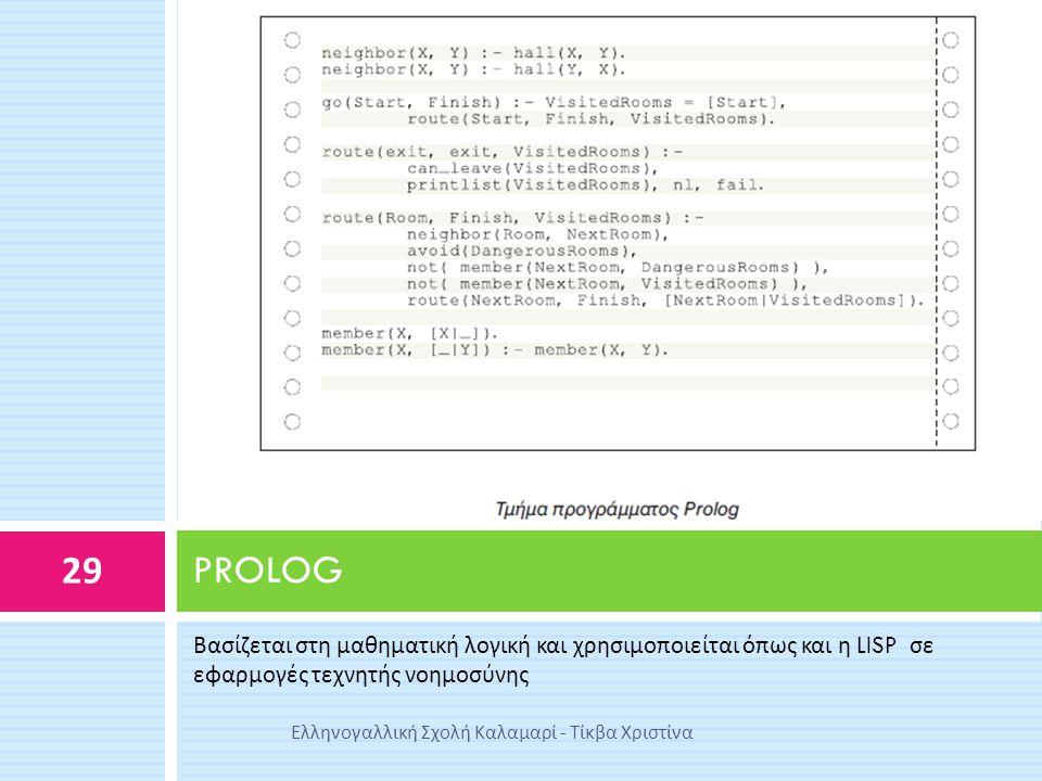 Βασίζεται στη μαθηματική λογική και χρησιμοποιείται όπως και η LISP σε εφαρμογές τεχνητής νοημοσύνης PROLOG 29 Ελληνογαλλική Σχολή Καλαμαρί - Τίκβα Χρ