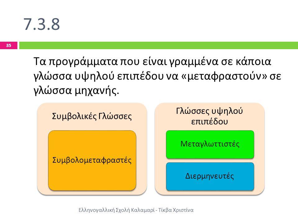 7.3.8 Ελληνογαλλική Σχολή Καλαμαρί - Τίκβα Χριστίνα 35 Τα προγράμματα που είναι γραμμένα σε κάποια γλώσσα υψηλού επιπέδου να « μεταφραστούν » σε γλώσσ