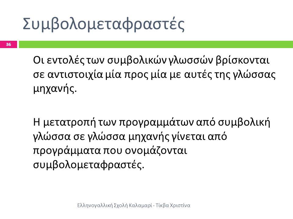 Συμβολομεταφραστές Ελληνογαλλική Σχολή Καλαμαρί - Τίκβα Χριστίνα 36 Οι εντολές των συμβολικών γλωσσών βρίσκονται σε αντιστοιχία μία προς μία με αυτές