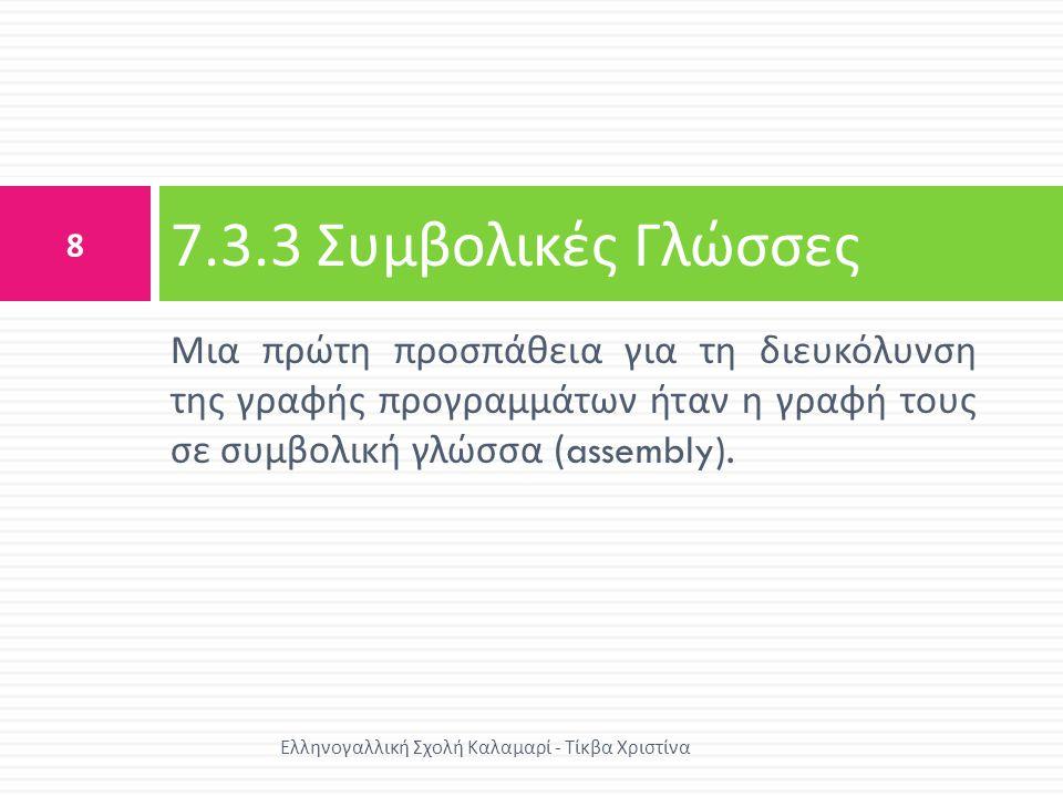 7.3.3 Συμβολικές Γλώσσες 8 Ελληνογαλλική Σχολή Καλαμαρί - Τίκβα Χριστίνα Μια πρώτη προσπάθεια για τη διευκόλυνση της γραφής προγραμμάτων ήταν η γραφή