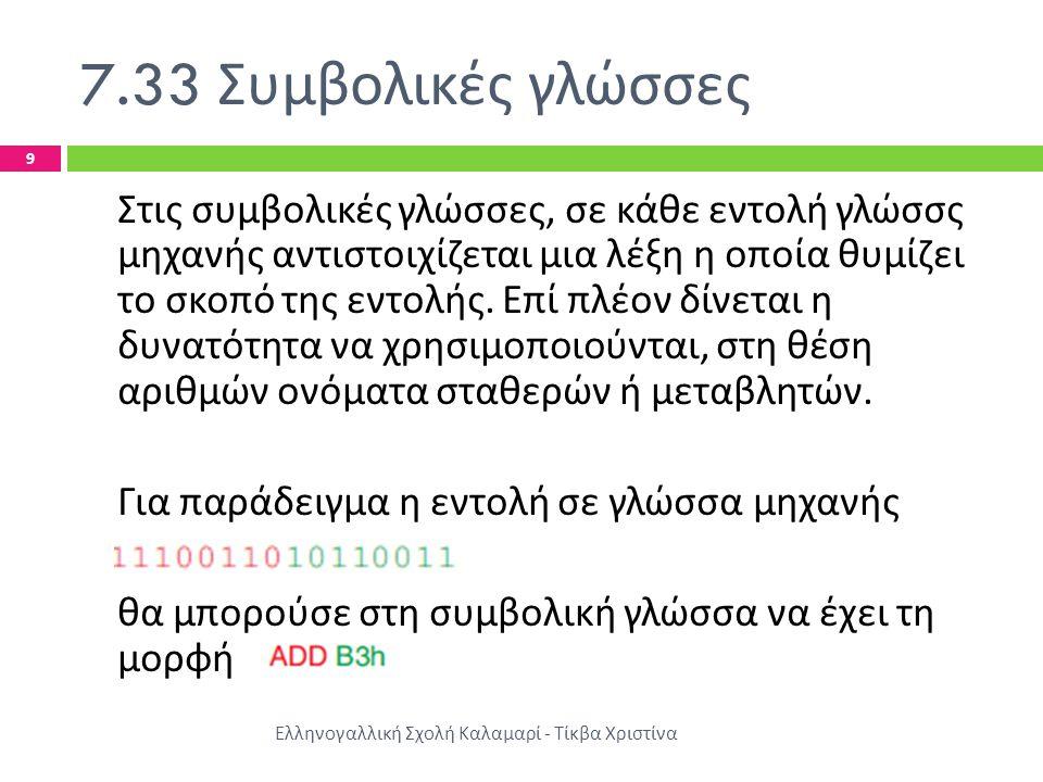 7.33 Συμβολικές γλώσσες Ελληνογαλλική Σχολή Καλαμαρί - Τίκβα Χριστίνα 9 Στις συμβολικές γλώσσες, σε κάθε εντολή γλώσσς μηχανής αντιστοιχίζεται μια λέξ