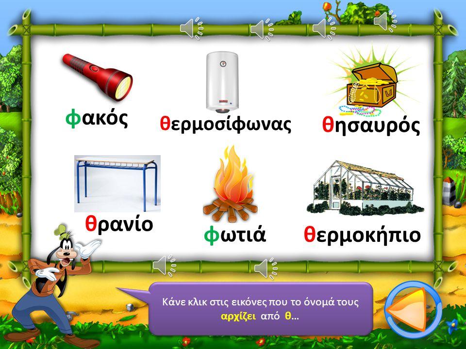 Φτιάξε τις λέξεις Φτιάξε την πρόταση Βρες τα Θ, θ που λείπουν από τις λέξεις Βρες τα Θ, θ μέσα στις λέξεις Βρες τις εικόνες που αρχίζουν από Θ, θ Βρες