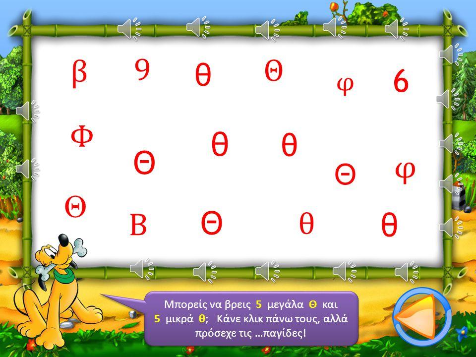 Μπορείς να βρεις 5 μεγάλα Θ και 5 μικρά θ; Κάνε κλικ πάνω τους, αλλά πρόσεχε τις …παγίδες.